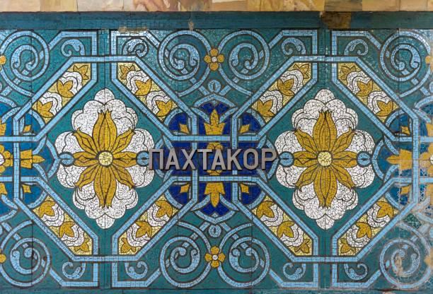 Wall decoration of Pakhtakor Metro station, Tashkent, Uzbekistan