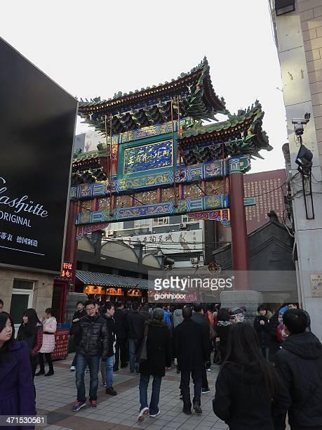 王府井スナックストリート北京 - 待避所標識 ストックフォトと画像