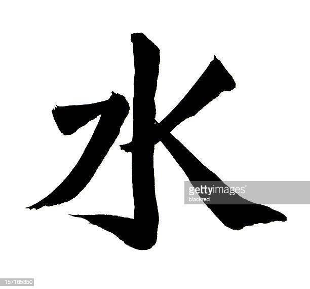 Chinese Symbol For Water Stock Photos And Pictures Getty Images