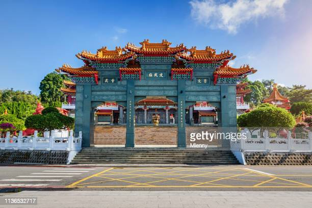 wen wu temple gate sun moon lake, taiwan - tempel stockfoto's en -beelden