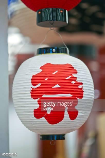 """white sphere shaped """"matsuri"""" paper lantern - 伝統行事 ストックフォトと画像"""