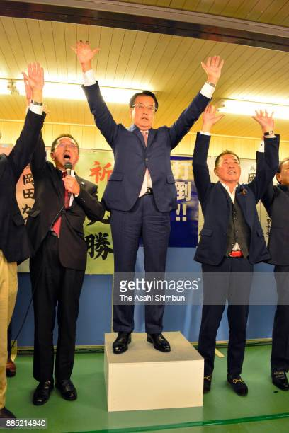 Winning candidate Katsuya Okada celebrates with his supporters on October 22 2017 in Kawagoe Mie Japan The ruling coalition has gained at least a...