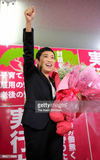 Winning candidate Kiyomi Tsujimoto celebrates with her supporters on October 22 2017 in Takatsuki Osaka Japan The ruling coalition has gained at...