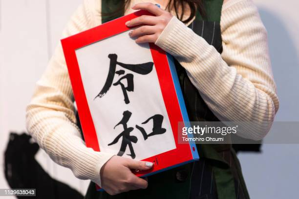 A woman holds a packed tshirt featuring the name of Japan's next imperial era 'Reiwa' during an event hosted by Mercari Inc in the Shibuya district...