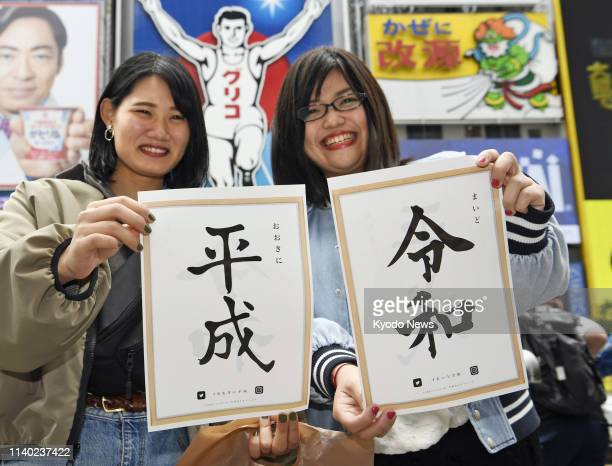 Women hold up the names of Japan's new era Reiwa and the current era Heisei in Osaka on April 30 the final day of Heisei ==Kyodo