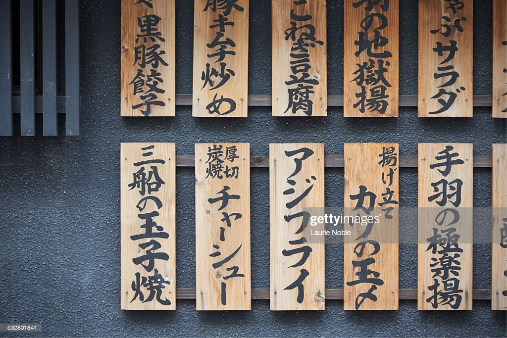 Wooden plaques on side of building : Stock Photo