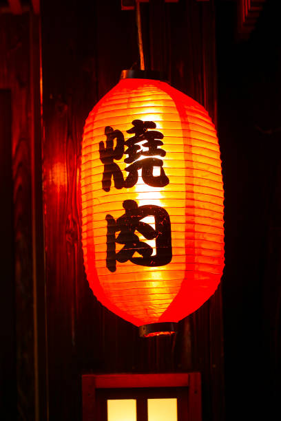 Yakiniku restaurant sign lantern
