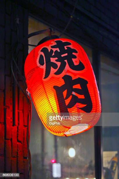'Yakiniku' sign lantern hanging on the wall