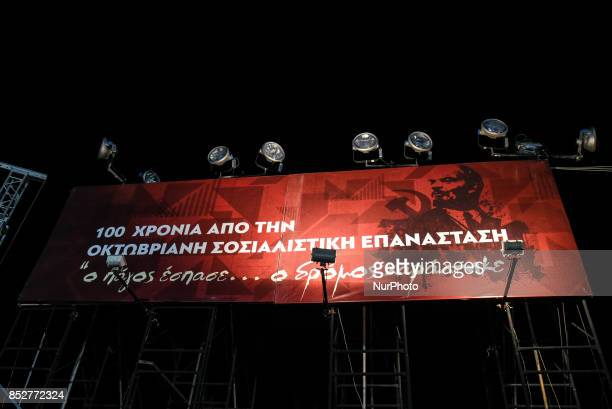 1917/2017 100 years since the quotTen Days That Shook the Worldquot 43 Festival of the Communist youth organization KNE of the Communist Party of...