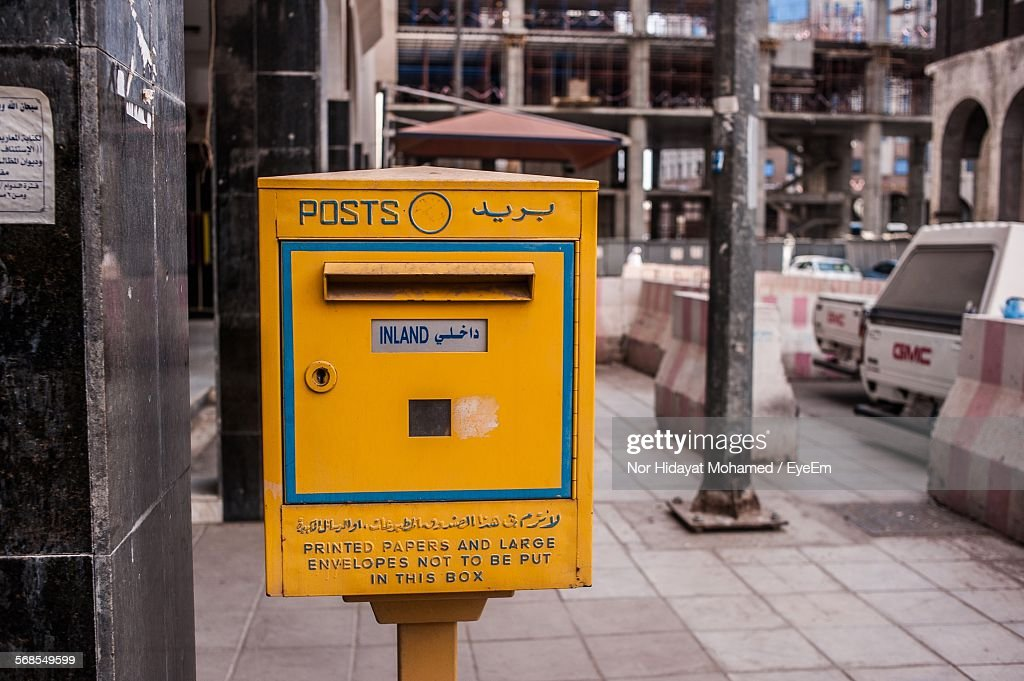 Yellow Public Mailbox On Footpath : Stock Photo