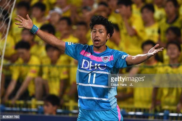 Yohei Toyoda of Sagan Tosu reacts during the JLeague J1 match between Kashiwa Reysol and Sagan Tosu at Hitachi Kashiwa Soccer Stadium on August 9...