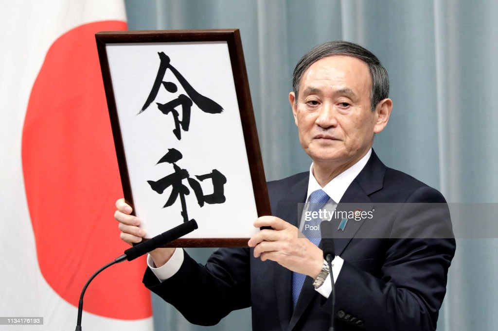 Japan Unveils The Name Of The New Royal Era : News Photo
