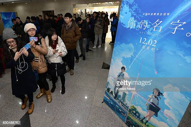 Young Chinese people gather for an event celebrating popular Japanese animated film 'your name' at the Communication University of China in Beijing...