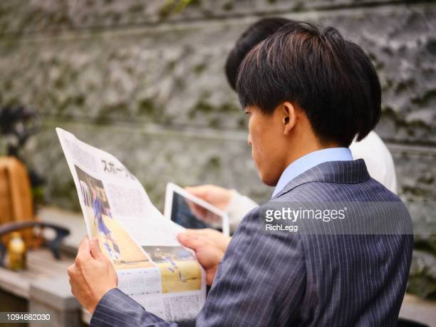 Young Japanese Professionals