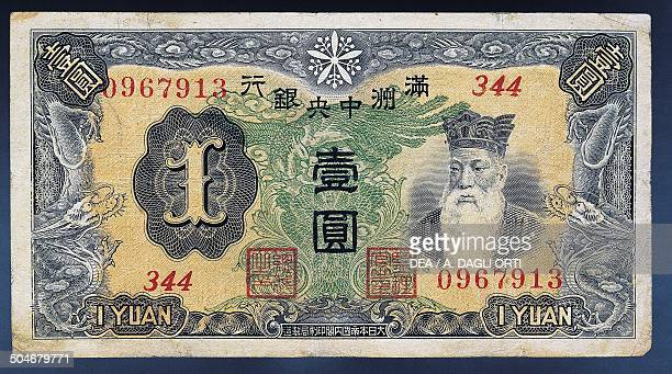 1 yuan banknote 19321945 obverse7x68 cm Manchukuo Manchuria occupied by Japan 20th century