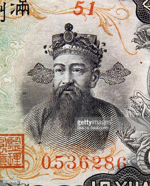 10 yuan banknote 19321945 obverse portrait of emperor Chienlung or Qianlong Manchukuo Manchuria occupied by Japan 20th century Detail