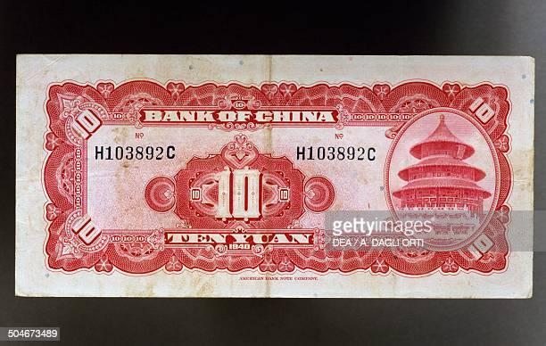 Yuan banknote, 1940-1949, reverse. China, 20th century.