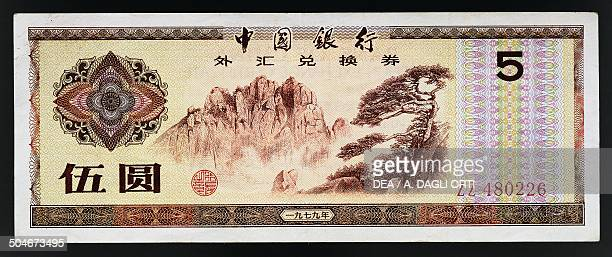 5 yuan banknote 19701979 obverse mount China 20th century