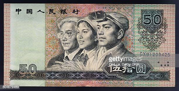 50 yuan banknote obverse China 20th century