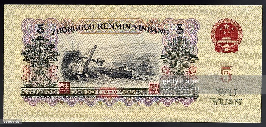 5 yuan banknote... : Nachrichtenfoto