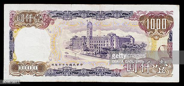 Yuan banknote reverse, Presidential palace in Taipei. Taiwan, 20th century.