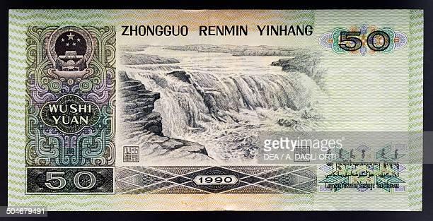 50 yuan banknote reverse river and waterfall China 20th century