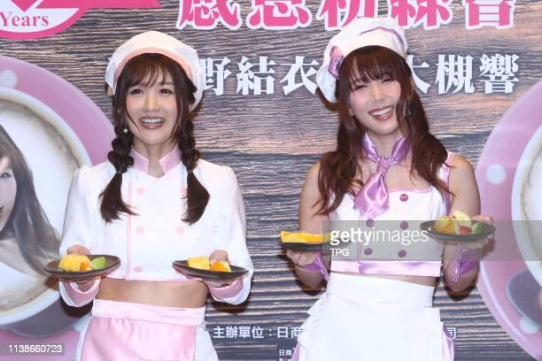 Yui Hatano and Otsuki Hibiki attended ¡°love you¡± 10th anniversary fan meeting conference on 21 April 2019 in TaipeiTaiwanChina