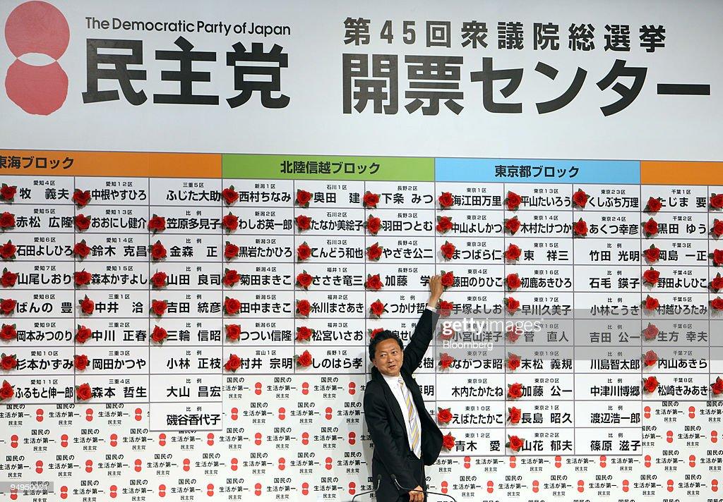 Yukio Hatoyama, president of the Democratic Party of Japan ( : News Photo