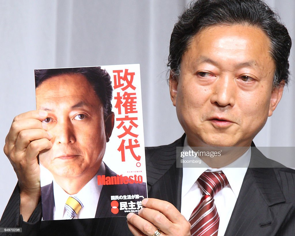 Yukio Hatoyama, president of the Democratic Party of Japan ( : ニュース写真