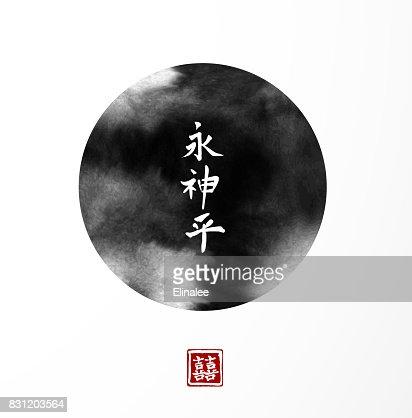 Abstracte Zwarte Cirkel Met Waterverf Schilderij In Aziatische Stijl
