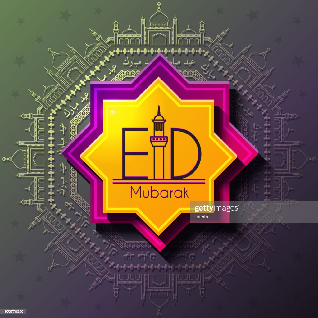 Abstract frame with lettering Eid Mubarak