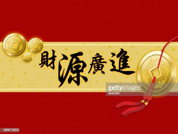 abundant wealth - chinese ethnicity stock illustrations