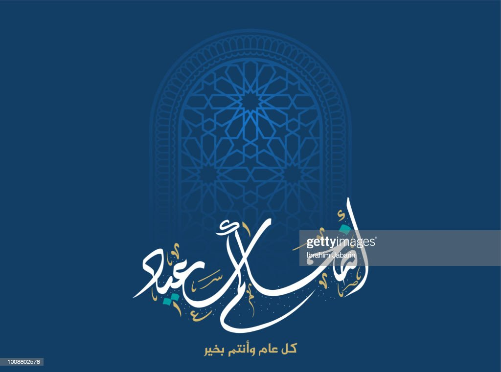 Adha Mubarak Arabic Calligraphy for Eid Greeting. Islamic Eid Adha premium logo design for formal business greetings