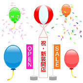Advertising balloons · Ramping. illustration material. Japanese txt ver.