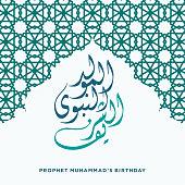 Al Mawlid Al Nabawi Charif Islamic Typography Design Vector with Ornament.