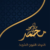 Al Mawlid Al Nabawi Charif vector. Islamic Greeting Illustration design. Islmaic Typography in blue and gold color.