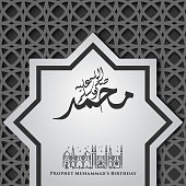 """""""Al Mawlid Nabawi"""" arabic islamic typography with ornament illustration in dark or grey color. Translation of text """"Prophet Muhammad's Birthday""""."""