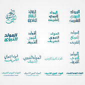 """Al Mawlid Nabawi Charif"" arabic islamic vector typography with white background. Translation of text ""Prophet's Birthday""."