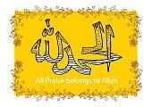 Alhamdulillah ( All praise belongs to Allah ) Arabic Islamic calligraphy