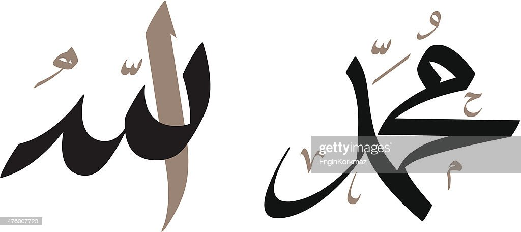 Allah and Mohammad Calligraphy