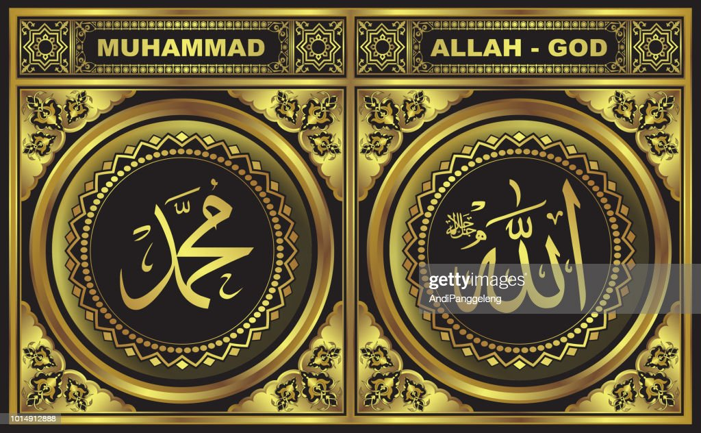 Allah & Muhammad Arabic Calligraphy with Gold Frames