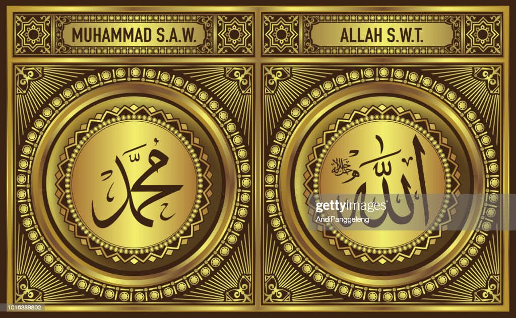 Allah & Muhammad in Gold Frame
