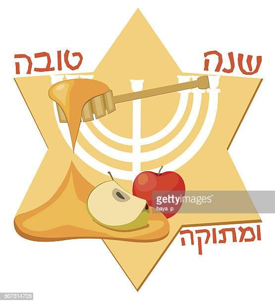 Apple, Honey, Menorah and Hebrew Text, Happy Hiday