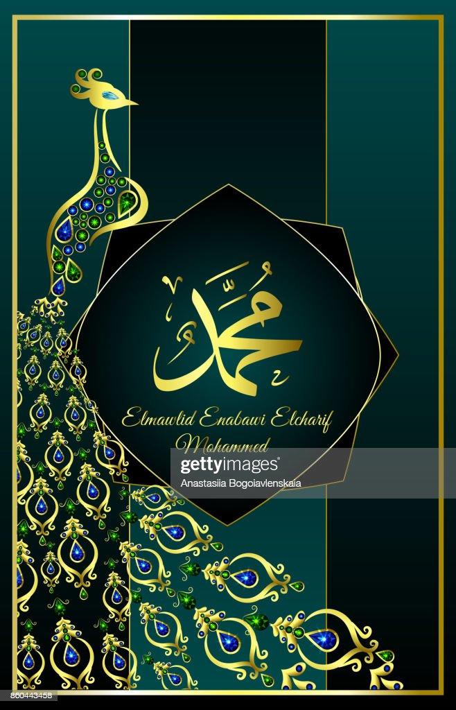 Arabische En Islamitische Kalligrafie Van De Helderziende Muhammad