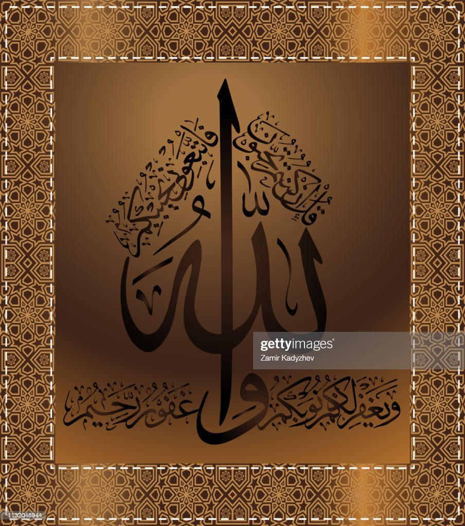 "Arabic calligraphy 64 Surah from the Quran AL ' IMRAN means Say: ""If you love Allah, then follow me and God will love you and forgive you your sins, Allah is oft Forgiving, most Merciful."""