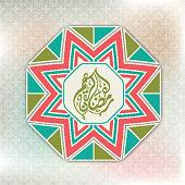 Arabic calligraphy for holy month Ramadan Kareem celebration.