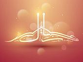 Arabic calligraphy for Islamic festival, Eid Mubarak celebration.