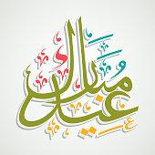 Arabic calligraphy for Islamic holy festival Eid celebration.
