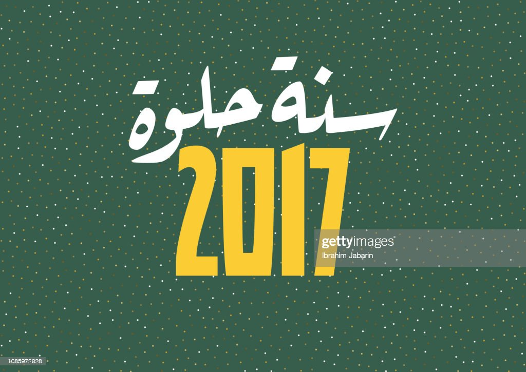Arabic Calligraphy for the new year. translated: Happy new year