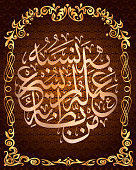 Arabic calligraphy from the Qur'an Surah 15 AL Hijra women 99 ayat, means Worship your Lord until conviction death will not come to you.